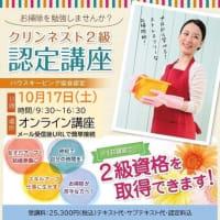 クリンネスト2級認定講座 オンライン10/17(土)