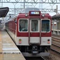 近鉄 楠(2021.1.11) 5211F+1826F 急行 近鉄名古屋行き/1006F 普通 伊勢中川行き