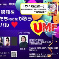 「ザ☆右近健一 」出版記念ライブにでまーす。