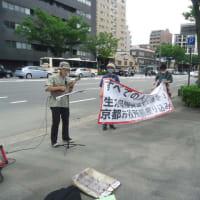 京都で生活補償を求めるデモでありますっ!(写真つき)