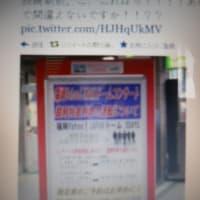 ヤフードームツアー、九州新幹線特急動かすの?