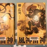 柳広司著「風神雷神」の絶妙な結び