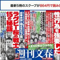 週刊文春デジタル 《告発スクープ》神戸イジメ教師は後輩男女教諭に性行為を強要した 東須磨小「悪魔の職員室」