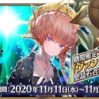 Fate/Grand Order§大海戦は明日まで!