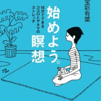 おすすめの瞑想法