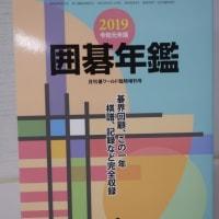 【新刊情報】2019(令和元年版)囲碁年鑑