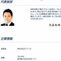 【スパム】【情報商材】<sabisigariyano-aichanndesu@yahoooo.mobi>【迷惑メール】【詐欺】