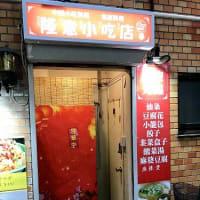 「隆意小吃店(リュウ イ ショオ ツー テン)」