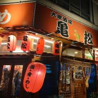 亀松(関内駅)