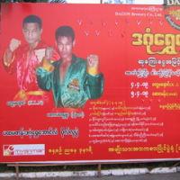ミャンマー伝統的ボクシング