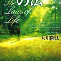 """「二度目の人生""""を生きる・新たな人生を生きる」大川隆法"""