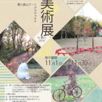 緑の道の美術展 in 黒川 2019