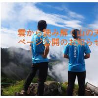 「雲から読み解く山の天気」ページ公開のお知らせ