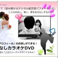 福井で作ろう!愛する二人のプロフィールビデオ(おはなしカラオケDVD)