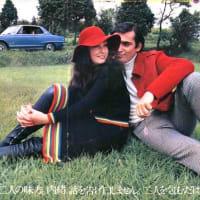 愛のスカイライン/石岡宏・竹本恵美子 (CMソング)【日産:スカイライン・ハードトップ】 1971 過去帳より再掲