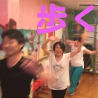 世界中の気持ち良い音楽に乗って、歩く事から始める大人のダンス教室!