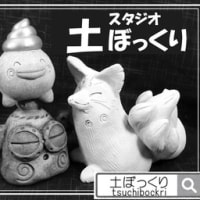 「土ぼっくり」出展イベント予定 (4月12日更新)