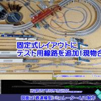 ◆鉄道模型、固定式レイアウト更新、テスト線路を追加!現物合わせ