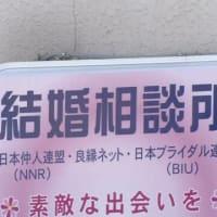 神奈川 茅ヶ崎 結婚相談所で経営者を切りつけ 利用者の男逮捕