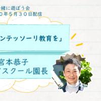 【動画公開】2020年5月30日(土)子育てにモンテッソーリ教育を オンライン講座