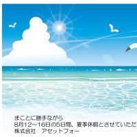 夏季休暇のお知らせです。