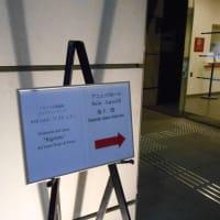 パルマ王立歌劇場ライブビューイング ヴェルディ・オペラDVD上映会「リゴレット」に行ってきました(2020.1.30)@イタリア文化会館