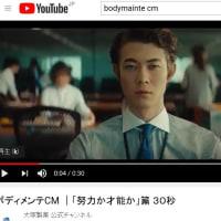 宮沢氷魚CMボディメンテ
