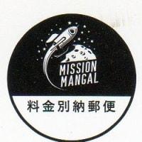 『ミッション・マンガル』メイン・ヴィジュアル
