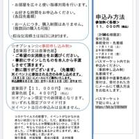 第5回関西女流棋士フェスタ〜指導対局イベント〜