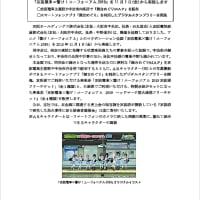 延期されていた「京阪電車×響け!ユーフォニアム2019」が開催。企画の売上金は義援金へ