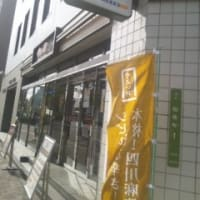 中国地域産総研技術セミナーin広島出席