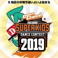 5.3開催 ダンスチャンネルALL JAPAN SUPERKIDS DANCE CONTEST 2019 関東早期予選【中学生部門総評】