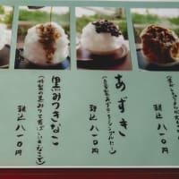 長瀞なんだから「かき氷」を食べなきゃね!・・・ギャラリー喫茶やました