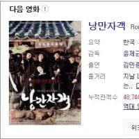 韓国映画と忍者風戦士