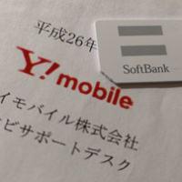 Y!mobile「インターナビ ・3Gプラン」を解約してきた