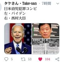東京大空襲も広島・長崎原爆も天皇と米国との合意の終戦工作だった!世界初の日本製広島原爆地上起爆【自作自演】人工地震、人身売買!天皇一族ら世界の支配層にとって日米の国民はただの金儲けの道具にしか過ぎない
