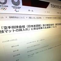 五輪組織委「1円入札」伏せて公表、不当廉売疑いも 空手競技マット / sankeibiz