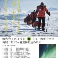 本日!北極圏 600km踏破成功!報告会開催のご案内!