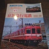 鉄道ピクトリアルアーカイブスセレクション41・京浜急行電鉄1950~1960
