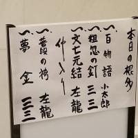 2/19 三三と左龍の会 Vol.16