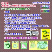 (灘高校入試問題)【中学生問題】速さ[う山先生のネット指導・生配信]【算数・数学】(う山TV)