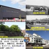 できたバイ熊本駅