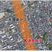 道路陥没 地下深くでトンネル工事 因果関係不明 原因調査へ 。東京都 調布市の住宅街で道路陥没した事故。リニア中央新幹線でも東京都と神奈川県と愛知県も「大深度地下」トンネル