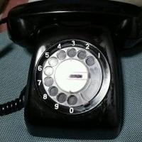 「黒電話 あんたも終わった 俺もかな」終わった川柳    空しいな~~。