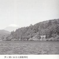 九頭龍神社7(聖地に伝わる怪異伝説)
