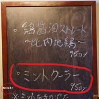 19261 ちゃるめらぐっぴー@富山 8月2日 この夏の超変化球!店主の遊び心がギュッと詰まったスースーする一杯!「ミント・クーラー」