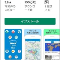 台風19号の詳細情報を得る為に、「防災アプリ」を本日スマホへ新たに導入する事に成り・・・