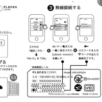 「Wi-Fi増幅器(中継器)」取り付けました!