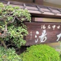 湯田中温泉 (長野県) 2019.8.14