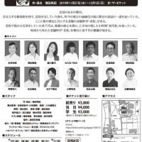 劇団芝居屋稽古場日誌1